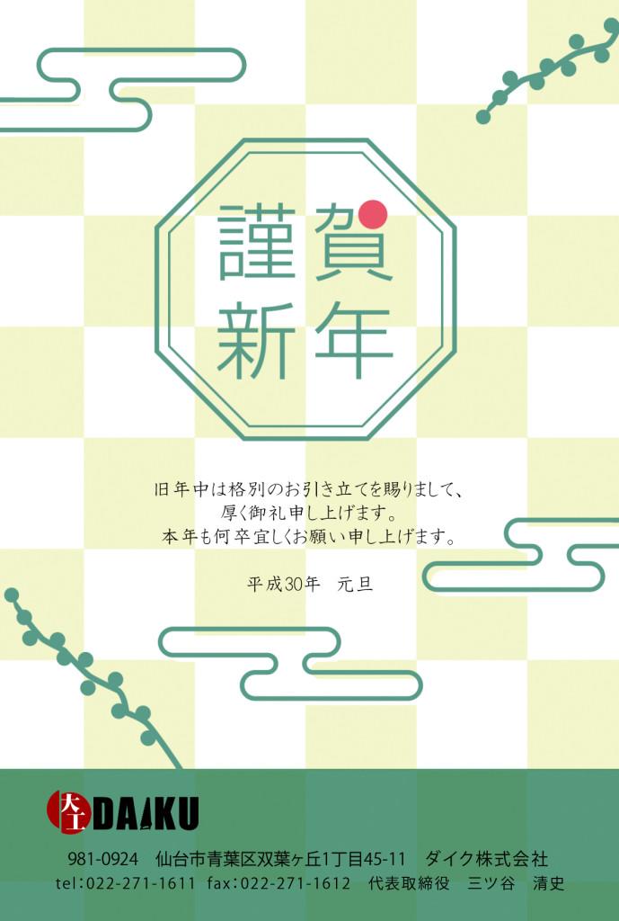 2018_ダイク(所長)