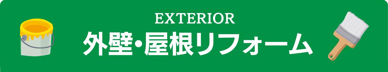 EXTERIOR外壁・屋根リフォーム