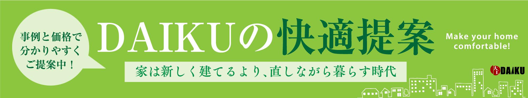 仙台のリフォーム専門店ダイク 快適生活提案