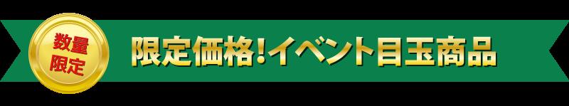 2020年 新春リフォーム大初売り祭 イベント目玉商品
