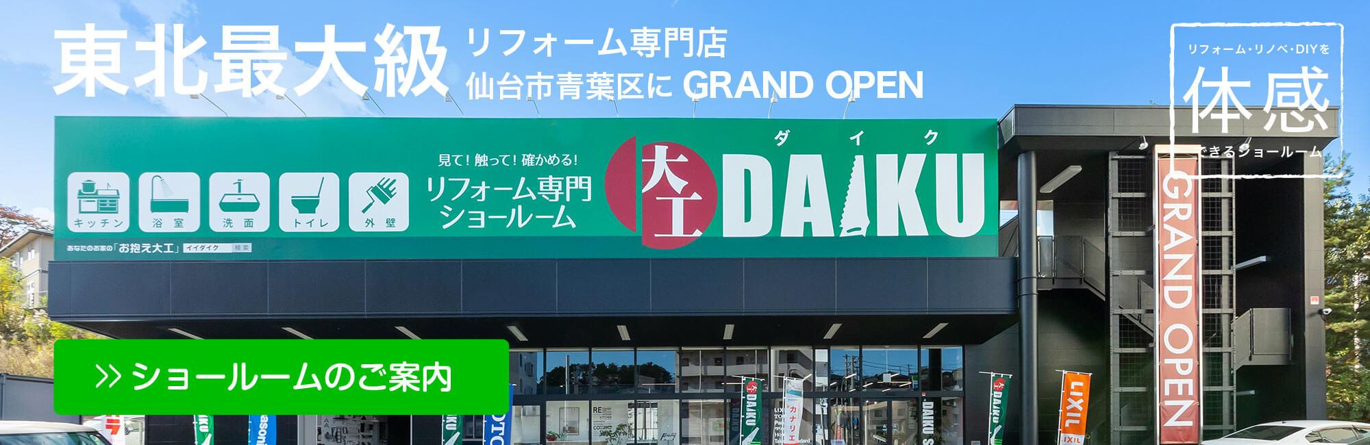 仙台のリフォーム専門店ダイク 東北最大級のショールーム