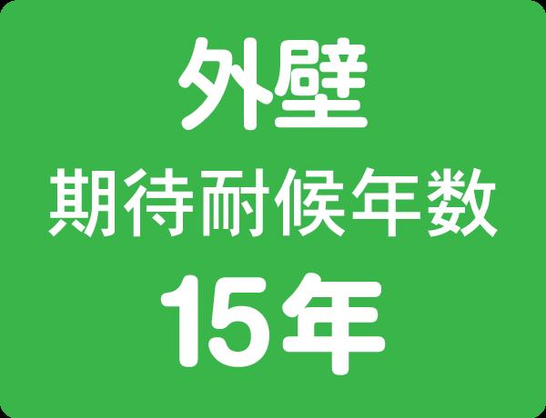 仙台のリフォーム専門店ダイク リフォームメニュー 金属サイディング