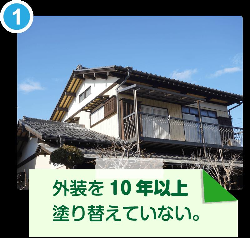 仙台のリフォーム専門店ダイク リフォームチェック 外装を10年以上塗り変えていない