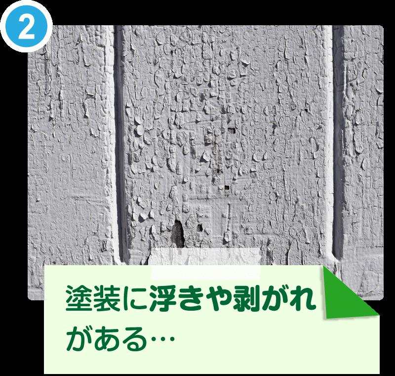 仙台のリフォーム専門店ダイク リフォームチェック 塗装に浮きや剥がれがある