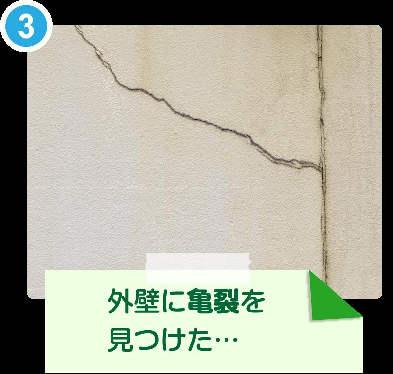 仙台のリフォーム専門店ダイク リフォームチェック 外壁に亀裂がある