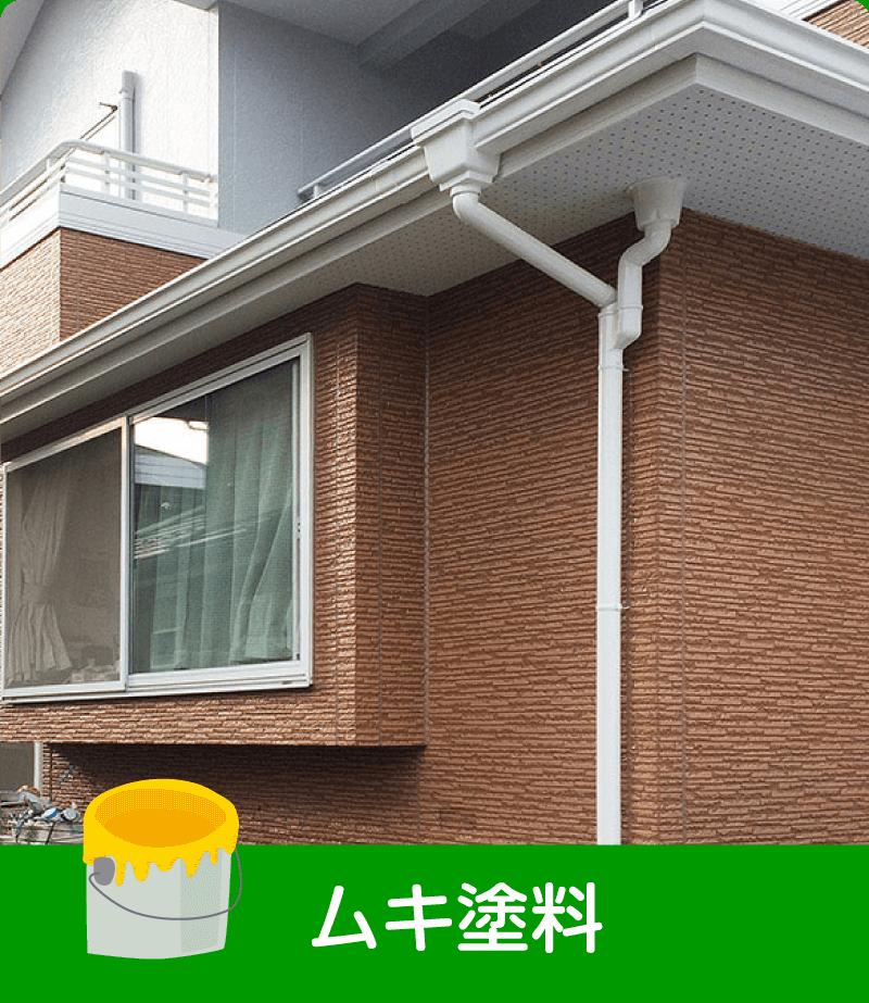 仙台のリフォーム専門店ダイク リフォームメニュー ムキ塗料