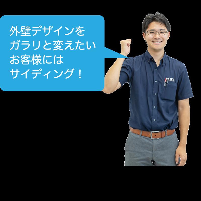仙台のリフォーム専門店ダイク スタッフ