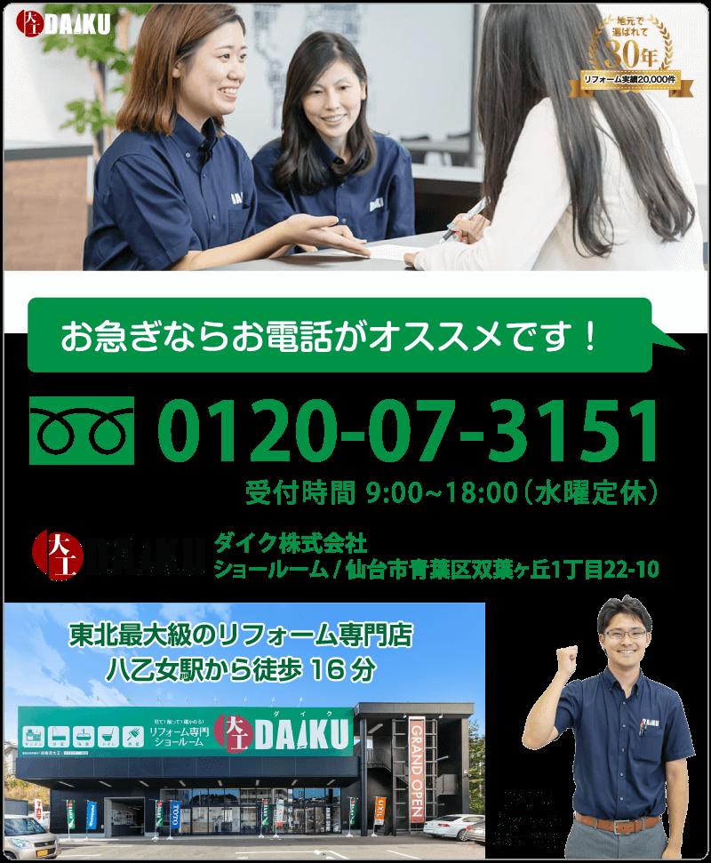 仙台のリフォーム専門店ダイク お電話のお問い合わせ
