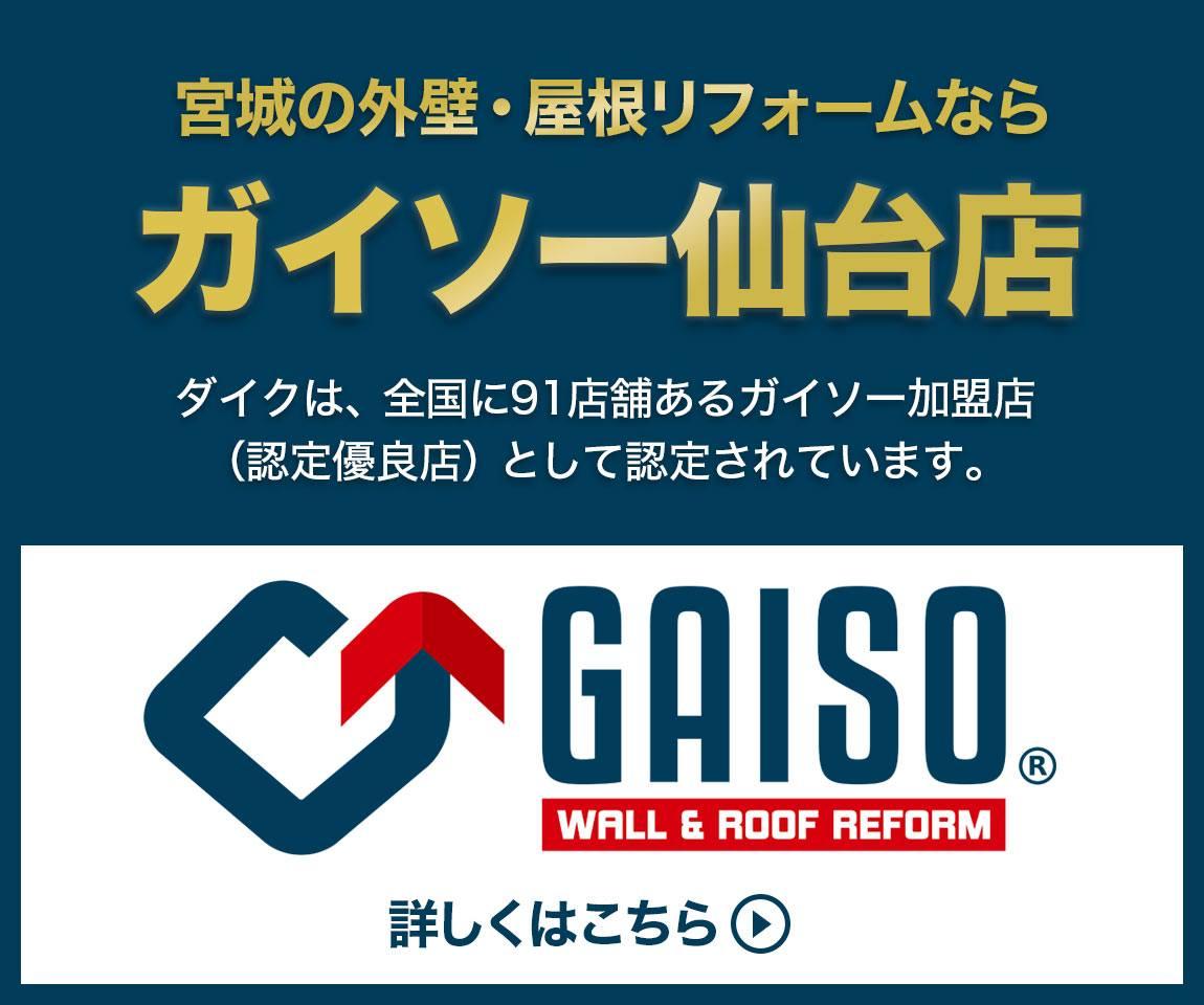 ガイソー仙台店
