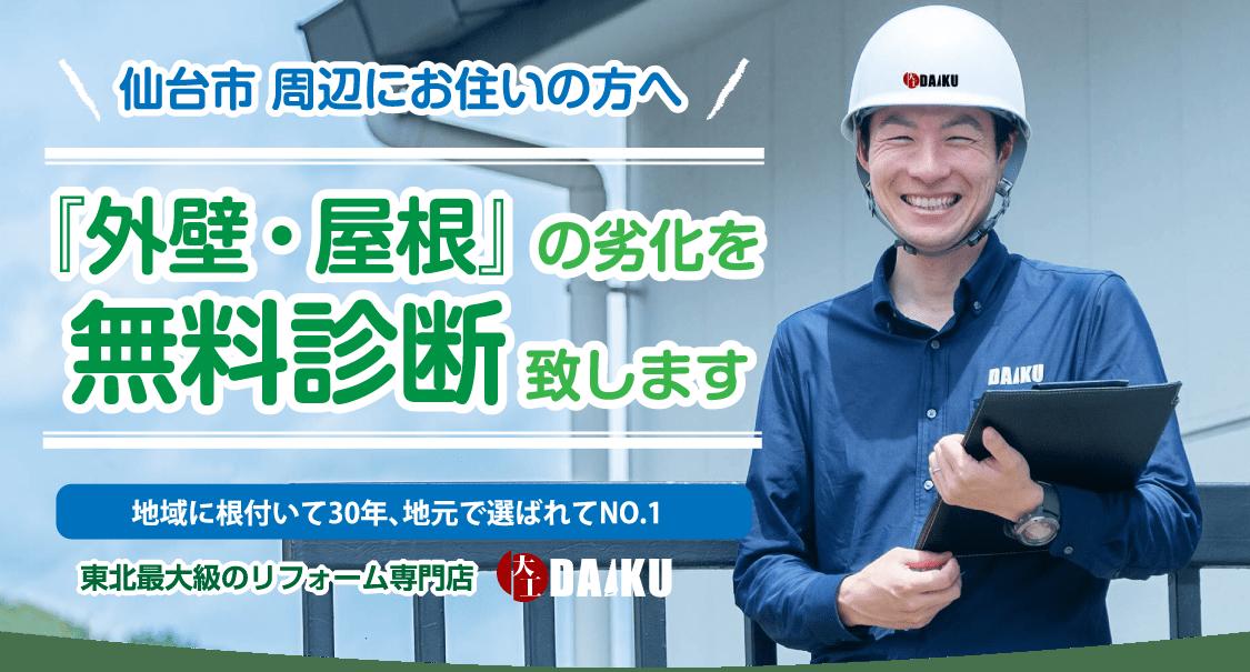 仙台のリフォーム専門店ダイク 仙台市周辺の外壁の劣化を無料診断いたします