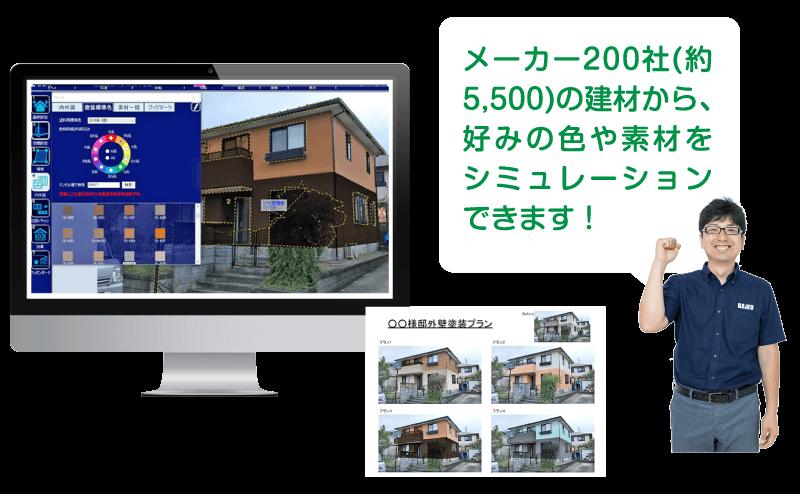仙台のリフォーム専門店ダイク 外壁工事シミュレーション