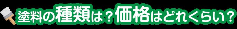 仙台のリフォーム専門店ダイク 塗装の種類・価格