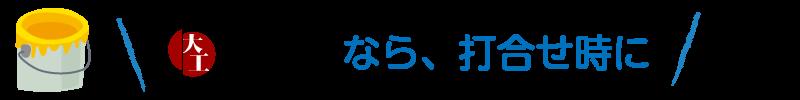 仙台のリフォーム専門店ダイク 外壁塗装シミュレーション
