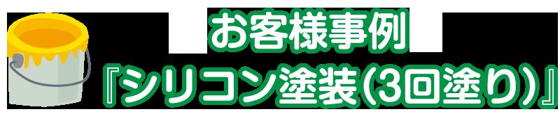 仙台のリフォーム専門店ダイク リフォーム事例 シリコン塗料