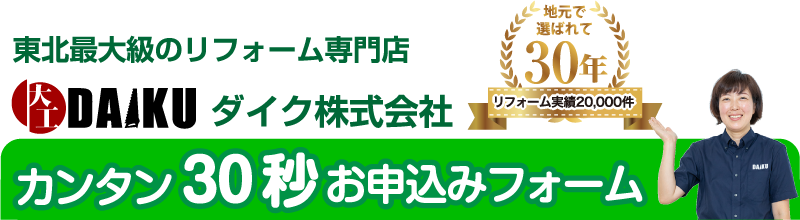 仙台のリフォーム専門店ダイク 申し込みフォーム