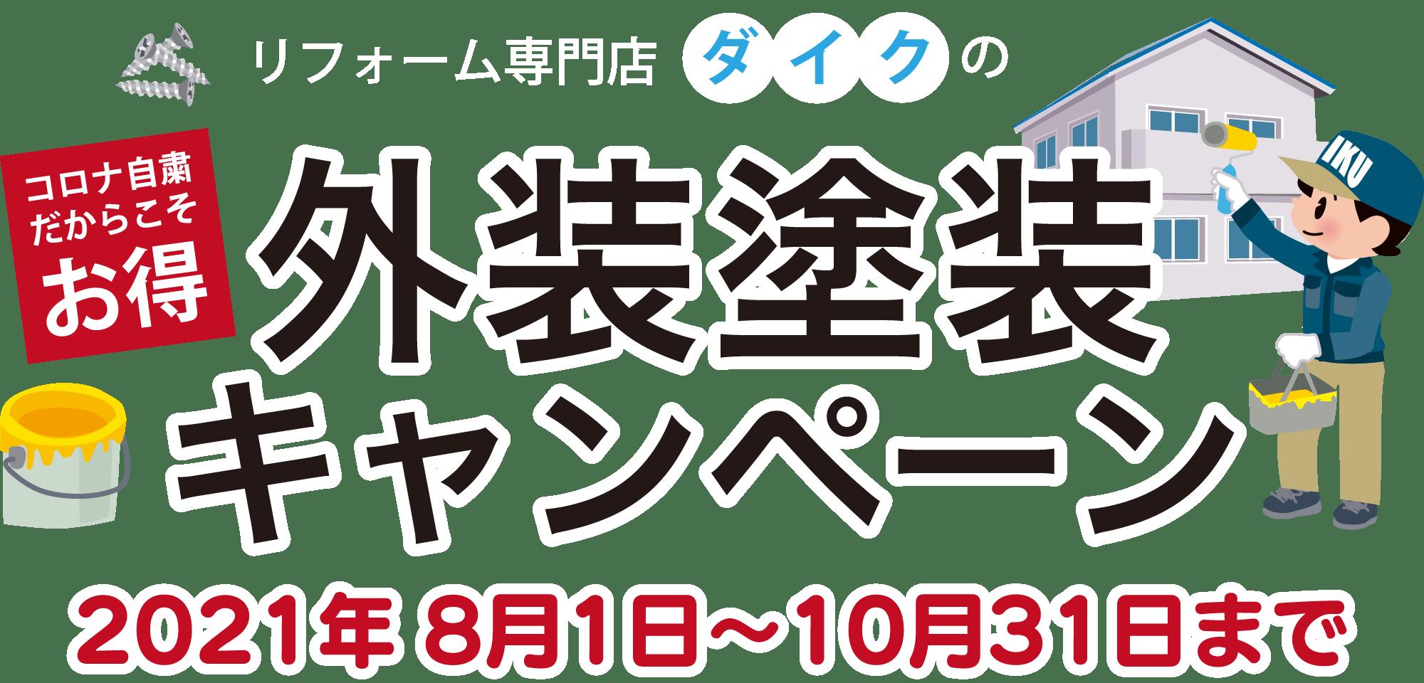 仙台のリフォーム専門店ダイク 外壁塗装キャンペーン
