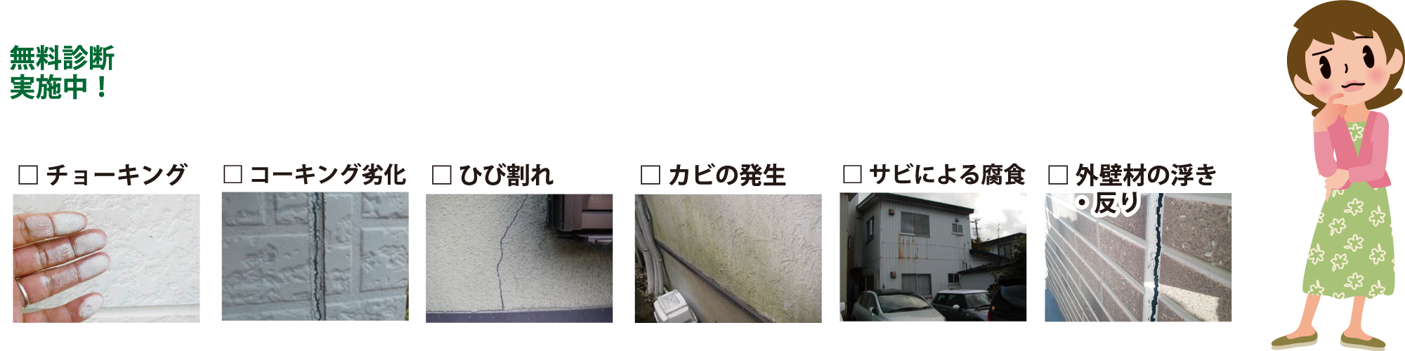 仙台のリフォーム専門店ダイク 外壁の無料診断実施中 外壁のチェックリスト