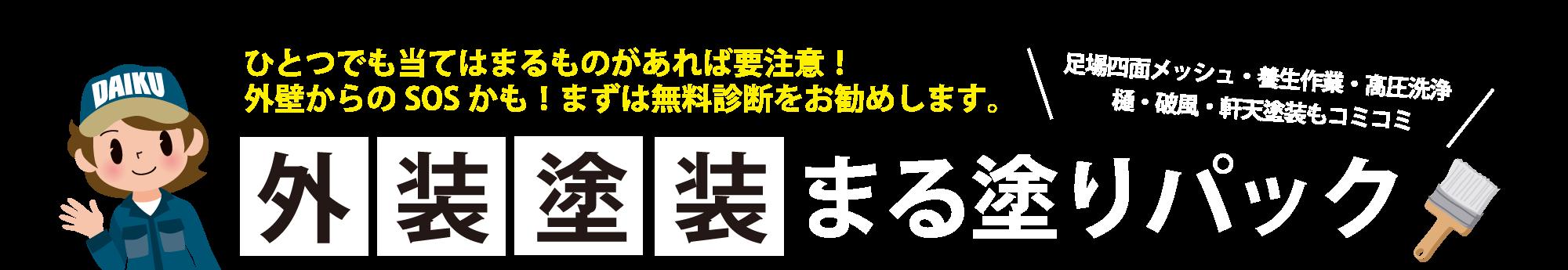 仙台のリフォーム専門店ダイク お得な外壁リフォームパック