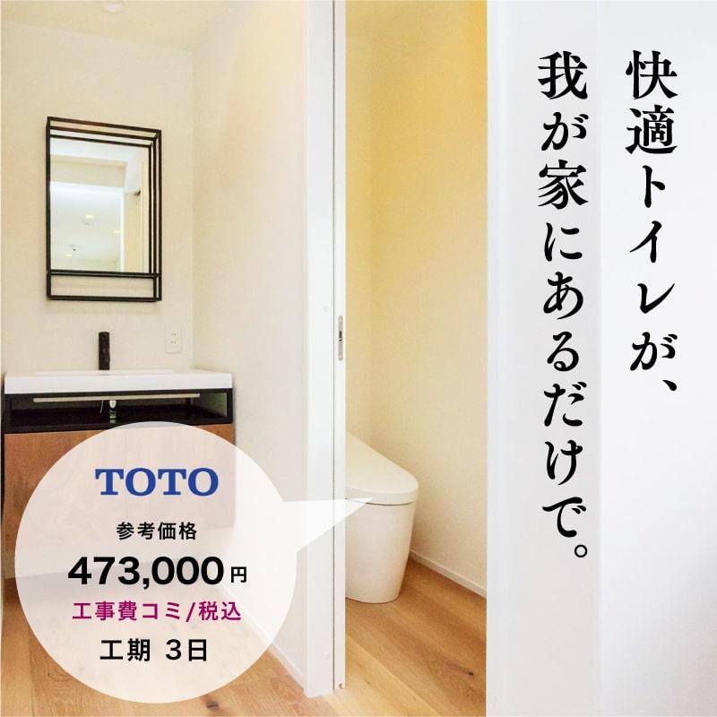 快適トイレが、我が家にあるだけで。