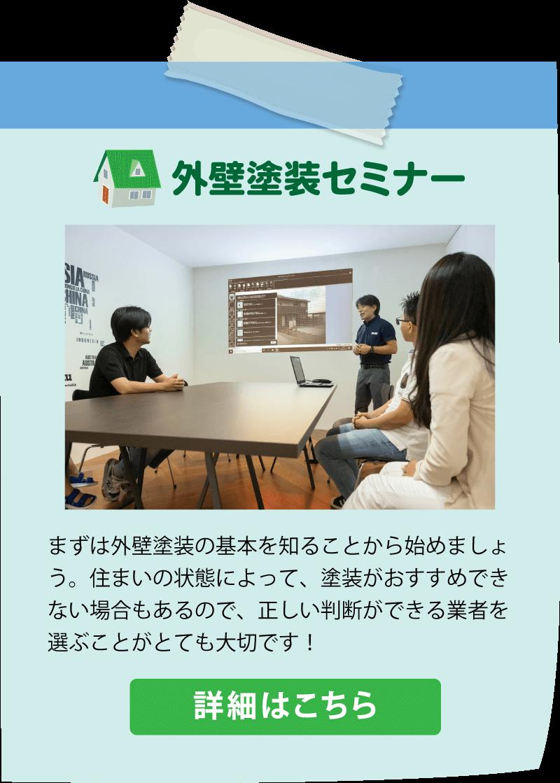 仙台のリフォーム専門店 DAIKUダイク 参加無料 外壁塗装セミナー