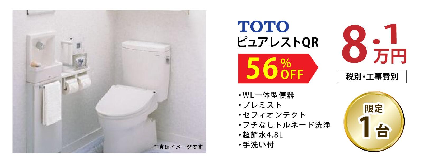 TOTO ピュアレストQR 56%OFF