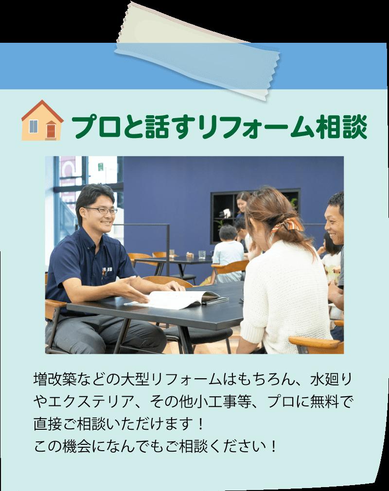 仙台のリフォーム専門店 DAIKUダイク 参加無料 プロと話すリフォーム相談