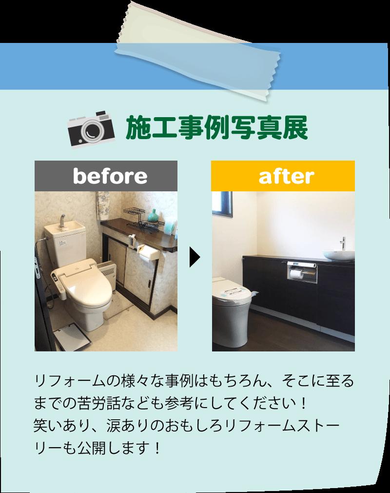 仙台のリフォーム専門店 DAIKUダイク 参加無料 施工事例写真展
