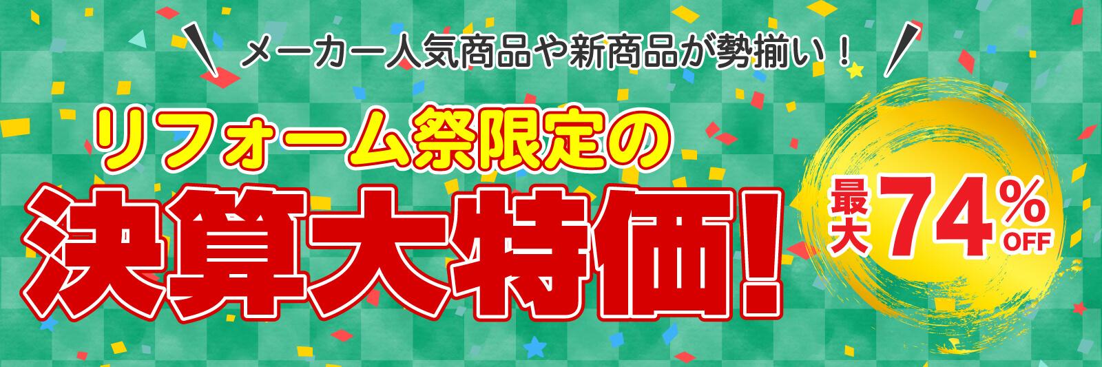 仙台のリフォーム専門店 DAIKUダイク リフォーム祭限定 決算大特価
