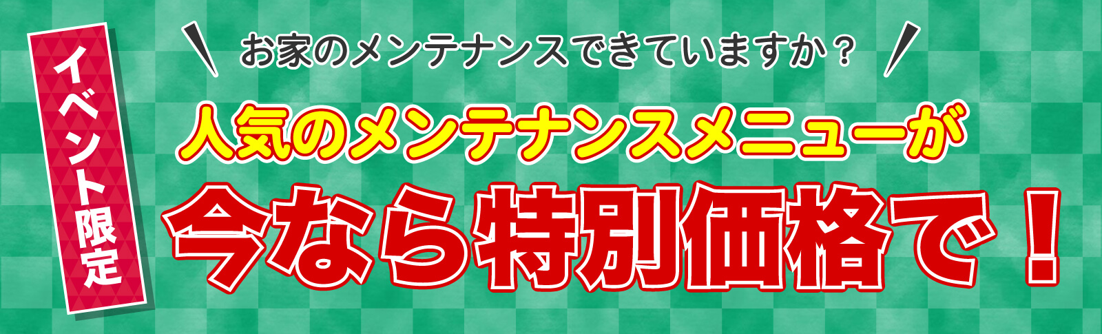 仙台のリフォーム専門店 DAIKUダイク お家のメンテナンスメニューがイベント限定の特別価格