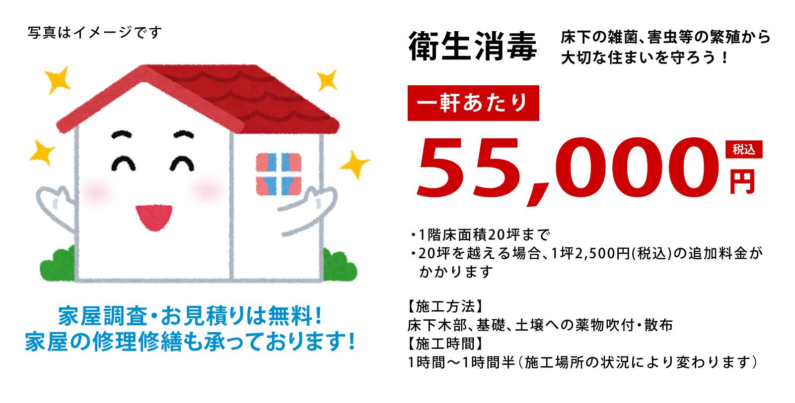 床下衛生消毒 一軒あたり55,000円 家屋調査・お見積りは無料