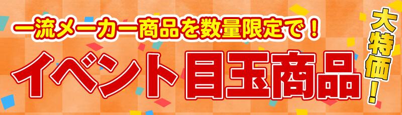 仙台のリフォーム専門店 DAIKUダイク イベント目玉商品 大手メーカー 大特価