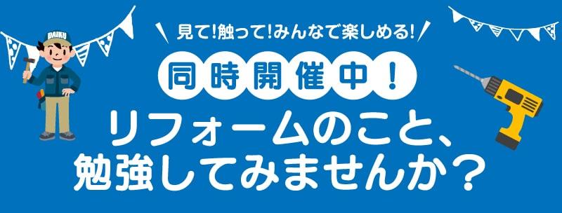 仙台のリフォーム専門店 DAIKUダイク 同時開催のワークショップ・セミナーイベント情報