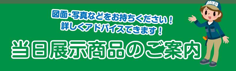 仙台のリフォーム専門店 ダイクショールーム リフォームフェア 展示品