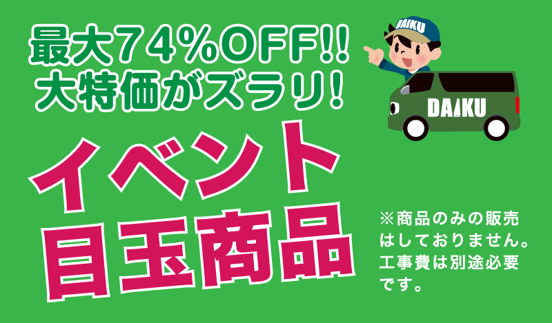 仙台のリフォーム専門店 ダイクショールーム リフォームフェア