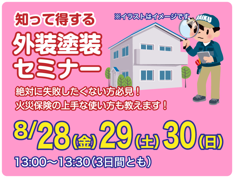 仙台のリフォーム専門店 ダイクショールーム リフォームフェア セミナーイベント