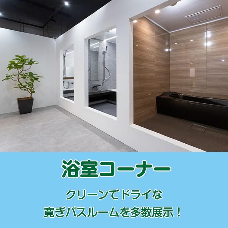 仙台のリフォーム専門店 ダイクショールーム 浴室