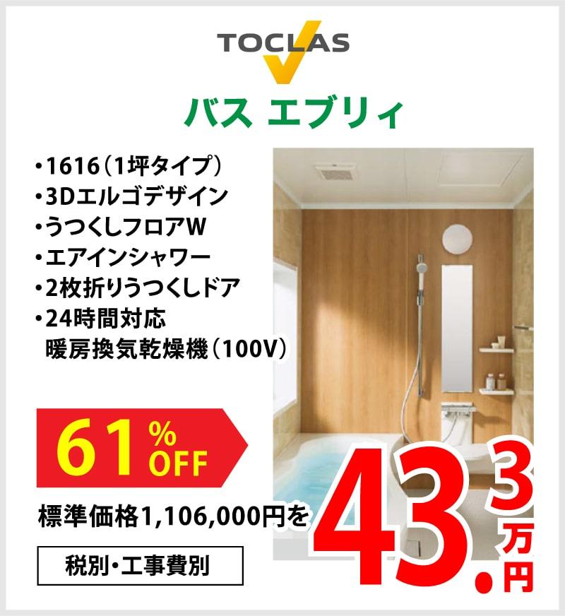 仙台のリフォーム専門店 ダイクショールーム リフォームフェア 販売商品