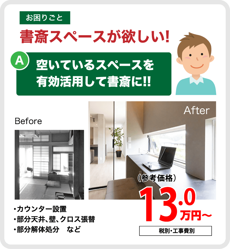 仙台のリフォーム専門店 ダイクショールーム リフォーム事例