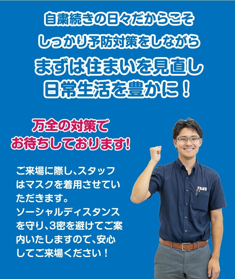 仙台のリフォーム専門店 ダイクショールーム コロナウイルス対策