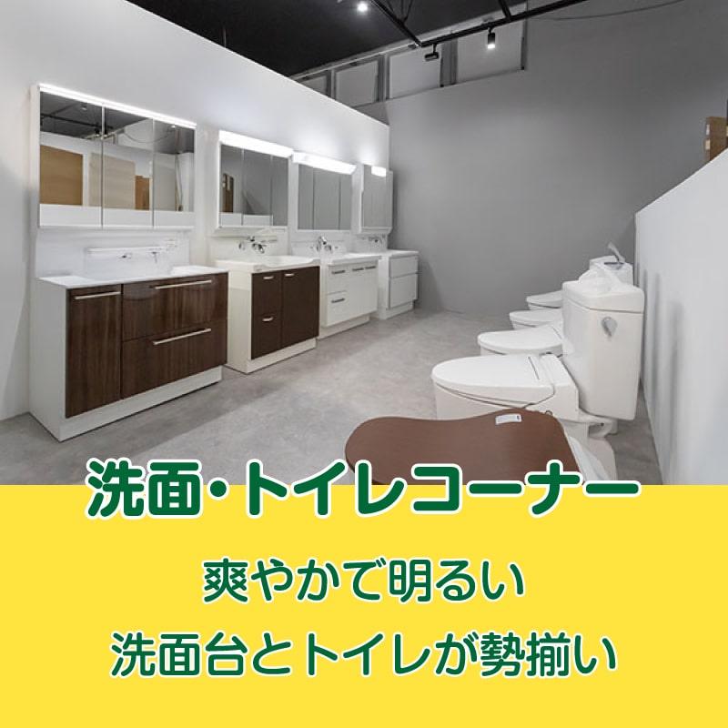 仙台のリフォーム専門店 ダイクショールーム 洗面・トイレ