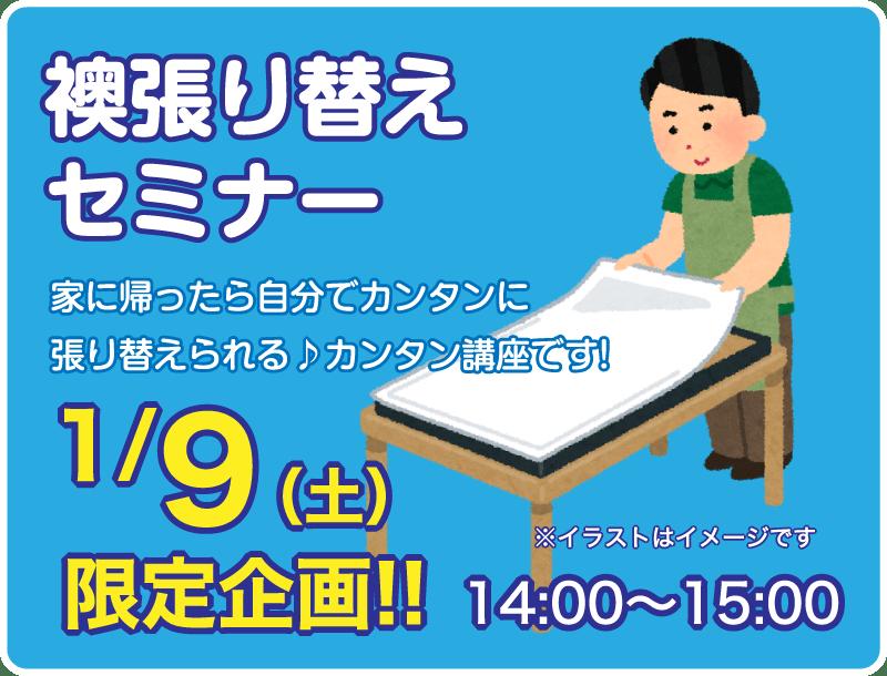 仙台のリフォーム専門店 ダイクショールーム 2021年新春リフォーム初売り祭 セミナーイベント