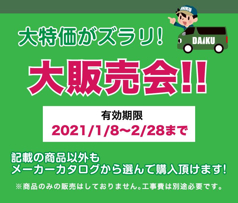 仙台のリフォーム専門店 ダイクショールーム 2021年新春リフォーム初売り祭 販売商品
