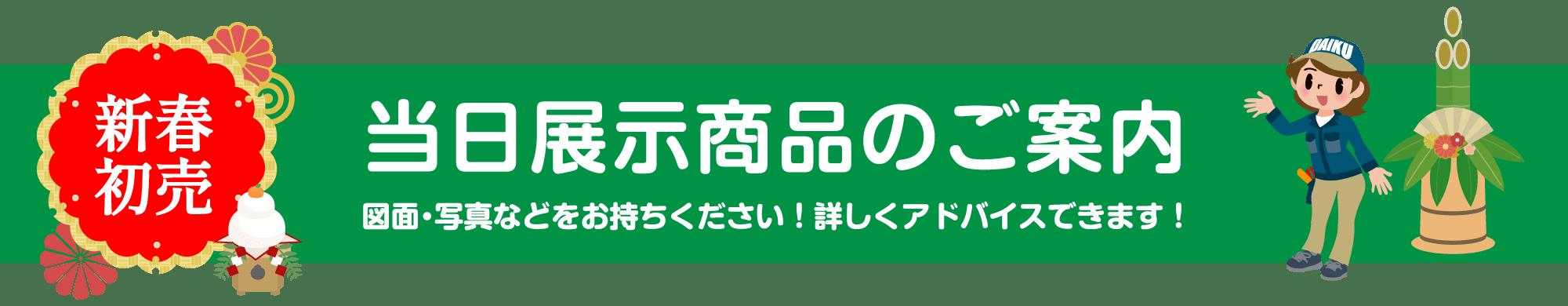 仙台のリフォーム専門店 ダイクショールーム 2021年新春リフォーム初売り祭 展示品