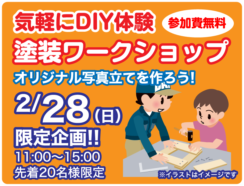 仙台のリフォーム専門店 ダイクショールーム 今年こそリフォームしよう!ダイクのリフォーム祭 セミナーイベント