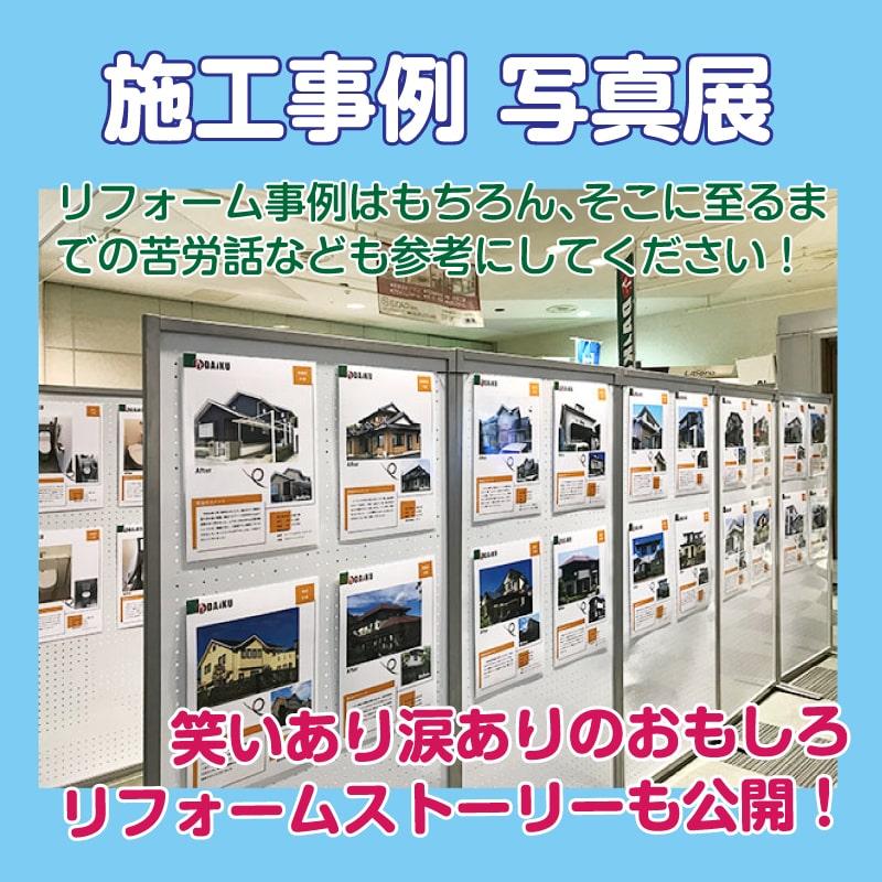 仙台のリフォーム専門店 ダイクショールーム 今年こそリフォームしよう!ダイクのリフォーム祭