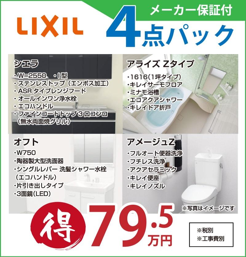 仙台のリフォーム専門店 ダイクショールーム リフォーム祭 メーカー展示品