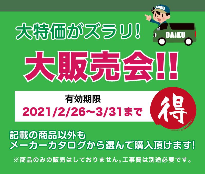 仙台のリフォーム専門店 ダイクショールーム 今年こそリフォームしよう!ダイクのリフォーム祭 展示品