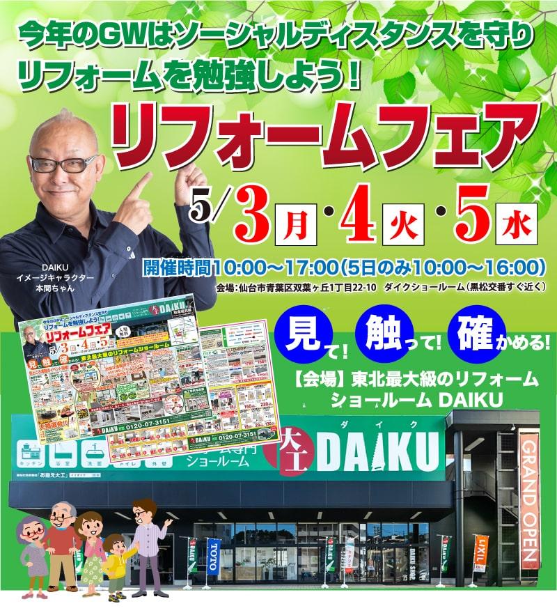 仙台のリフォーム専門店 ダイクショールーム 今年のGWはソーシャルディスタンスを守りリフォームを勉強しよう!