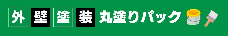 仙台のリフォーム専門店 ダイクショールーム 外壁塗装