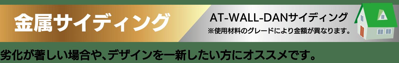 仙台のリフォーム専門店 ダイクショールーム 金属サイディング